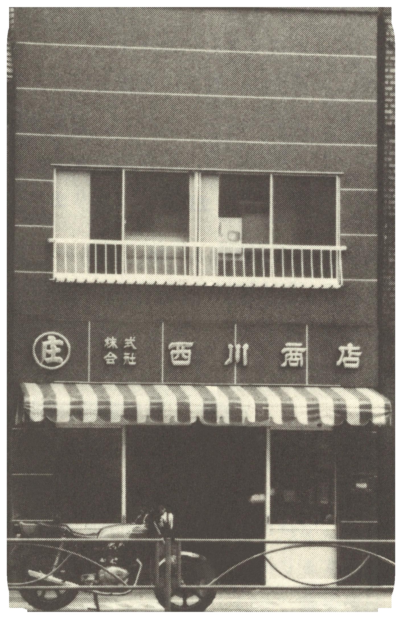 西川商店店舗外観