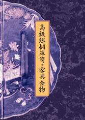 高級総桐箪笥・家具金物カタログ