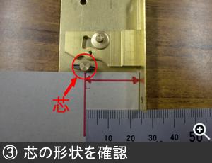 芯の形状を確認