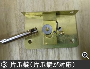 片爪錠(片爪鍵が対応)