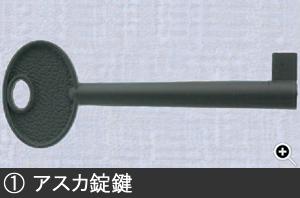 アスカ錠鍵